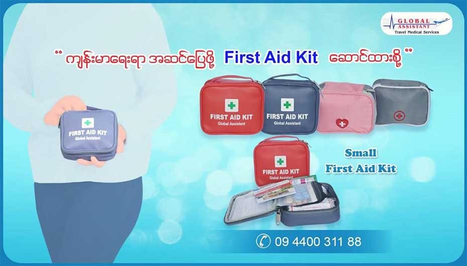 First Aid Kits | globalassistantmyanmar com